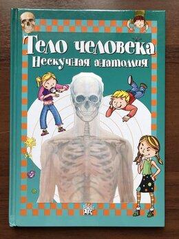 Наука и образование - Книга новая Тело человека. Нескучная анатомия, 0
