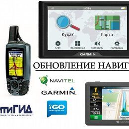 GPS-навигаторы - обновление навигатора, 0