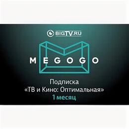 Подарочные сертификаты, карты, купоны - Megogo Подписка Кино и тв, 0