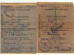 Документы - Удостоверение для трансляционной точки. 1933 г, 0