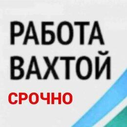 Монтажники - Слесарь сборщик МК, 0