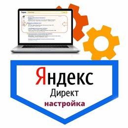 IT, интернет и реклама - Настройка рекламы в РСЯ, 0
