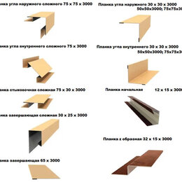 Кровля и водосток - Планки для металосайдинга и т. п, 0