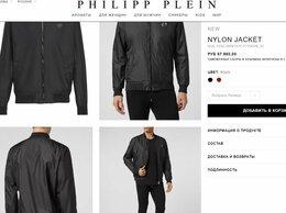 Куртки - Куртка Мужская Philipp Plein Оригинал italy Новая, 0