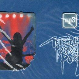Музыкальные CD и аудиокассеты - ЛЕГЕНДЫ РУССКОГО РОКА Часть 1 - 2 - 3 - 4 mp3 4 CD Лиц RMG MOROZ RECORDS slip, 0
