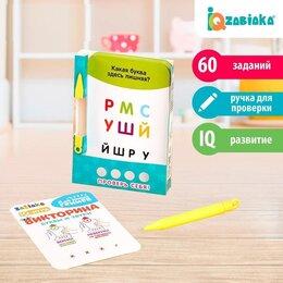 """Развивающие игрушки - ZABIAKA Викторина с ручкой """"Буквы и звуки"""", 60 заданий , микс   4283029   , 0"""