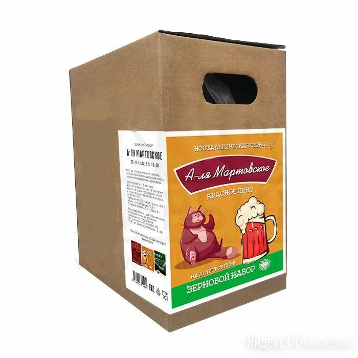 Зерновой набор BEERVINGEM А-ля Мартовское по цене 1190₽ - Ингредиенты для приготовления напитков, фото 0