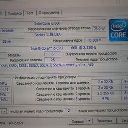 Процессоры (CPU) - Процессор Intel Core i5-660 Clarkdale, 0