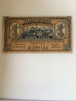 Банкноты - 50 копеек и 1 рубль Дальний Восток, 0