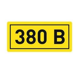 """Окна - Наклейка """"380В"""" 20х40мм PROxima EKF an-2-16, 0"""