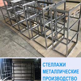 Стеллажи и этажерки - Стеллаж металлический сварной, 0