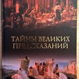 Астрология, магия, эзотерика - Книга: Тайны великих предсказаний. НОВАЯ. Красочная., 0