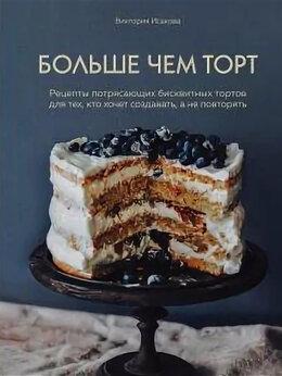 Сертификаты, курсы, мастер-классы - Больше чем торт (Виктория Исакова), 0