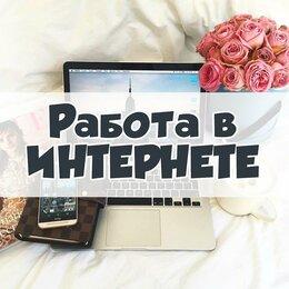 Консультант - Консультант в интернет магазин , 0