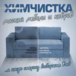 Бытовые услуги - Химчистка ковров, диванов, мягкой мебели. , 0