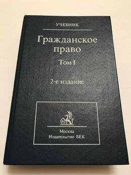 Юридическая литература - Учебник.Гражданское право,том1, 0