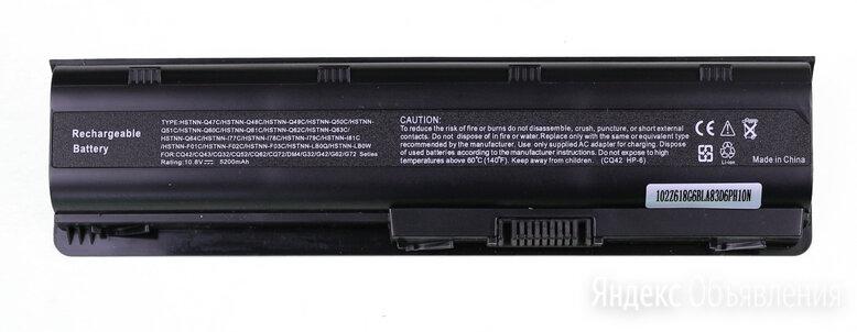 Аккумулятор HP Pavilion G6-1337er (батарея) по цене 1240₽ - Аксессуары и запчасти для ноутбуков, фото 0