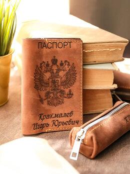 Обложки для документов - Обложка на паспорт ключница , 0