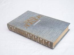 Художественная литература - Собрание сочинений Джека Лондона, 4 тома, 0