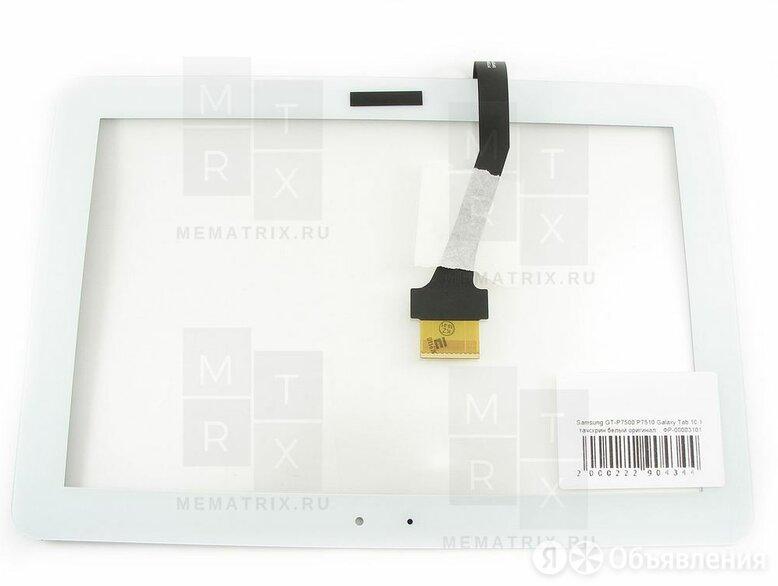 Samsung GT-P7500 P7510 Galaxy Tab 10.1 тачскрин белый оригинал по цене 300₽ - Мобильные телефоны, фото 0