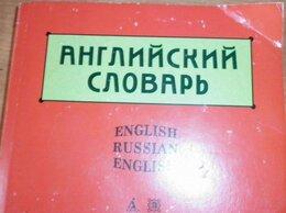 Словари, справочники, энциклопедии - Английский словарь, 0