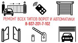 Ремонт и монтаж товаров - Ремонт всех типов ворот и автоматики, 0