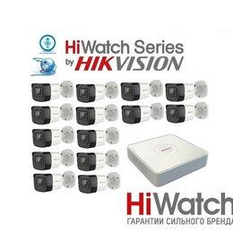 Камеры видеонаблюдения - Видеонаблюдение HiWatch Audio на 14камер 2Mxp, 0