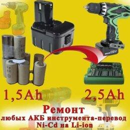Ремонт и монтаж товаров - Ремонт аккумуляторов шуруповерта, 0