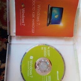 Программное обеспечение - Windows 7 , 0