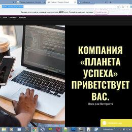 Дизайн, изготовление и реставрация товаров - Сайт под ключ, создание, продвижение и обучение, 0