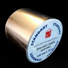"""Строительный скотч - Алюминиевая клейкая лента 50 мкм """"НСТ STANDART""""…, 0"""