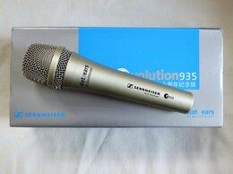 Микрофоны - Микрофон Sennheiser E935 Sixty ears юбилейный, 0