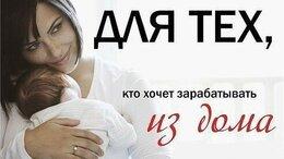 Менеджер - Работа для мам в декрете (удаленно, без опыта), 0