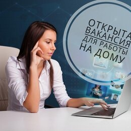 Менеджеры - Онлайн-менеджер на входящие заявки (подработка, совмещение), 0