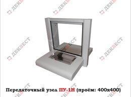 Инкассаторское оборудование - Передаточное кассовое окно ПУ-1Н., 0