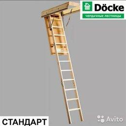 Входные двери - Чердачная лестница в ставрополе, 0