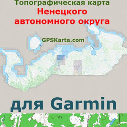 Карты и программы GPS-навигации - Ненецкий Автономный Округ v2.0 для Garmin (IMG), 0