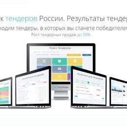"""Программаторы - Программа для поиска торгов """"MetaTender"""", 0"""
