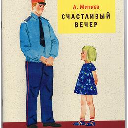 Детская литература - Митяев. Счастливый вечер. Дети, детство, семья, воспитание, большой формат, 0