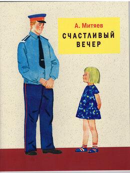 Детская литература - Митяев. Счастливый вечер. Дети, детство, семья,…, 0