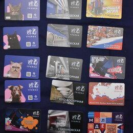 Билеты - Коллекционные карты Тройка, 0
