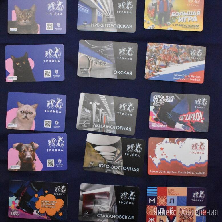 Коллекционные карты Тройка по цене 150₽ - Билеты, фото 0
