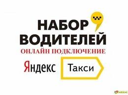 Водитель - Приглашаем водителей в Яндекс такси на своем авто, 0