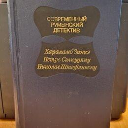 Художественная литература - 1983 Современный румынский детектив радуга, 0