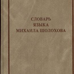 Словари, справочники, энциклопедии - Словарь языка Михаила Шолохова, 0