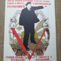 Постеры и календари - Плакаты СССР, 0