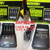 Зарядное для аккумулятора  Li ion 3,7V 18650, 21700, 32650, AA, AAA по цене 650₽ - Зарядные устройства и адаптеры питания, фото 6