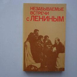 Прочее - Незабываемые встречи с Лениным, 0
