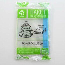 Шкатулки - Вакуумный пакет для хранения вещей, 50-60 см,…, 0