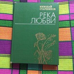Художественная литература - Николай Старшинов - Река Любви и Д.Дмитриев Авантюристка, 0